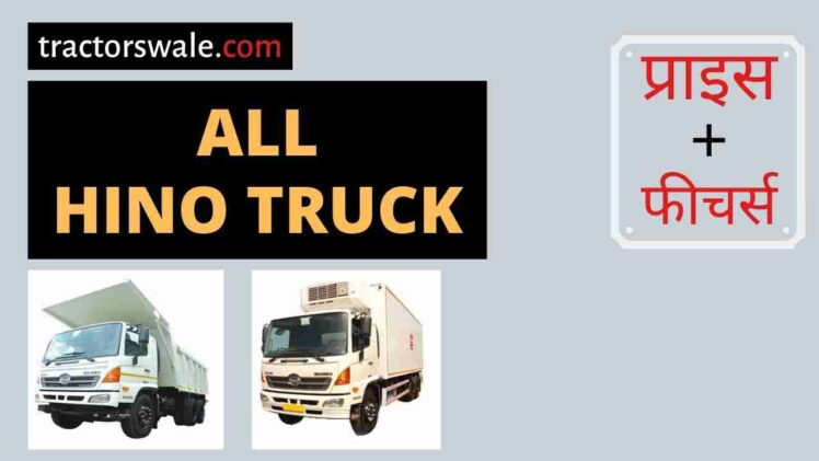 All Hino Trucks Price in India, Specs, Mileage | Offers 2020