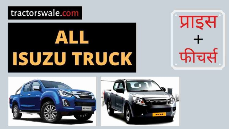 All Isuzu Trucks Price in India, Specs, Mileage | Offers 2020
