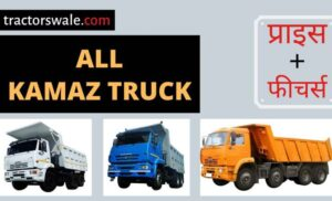 All Kamaz Trucks Price in India, Specs, Mileage | Offers 2020