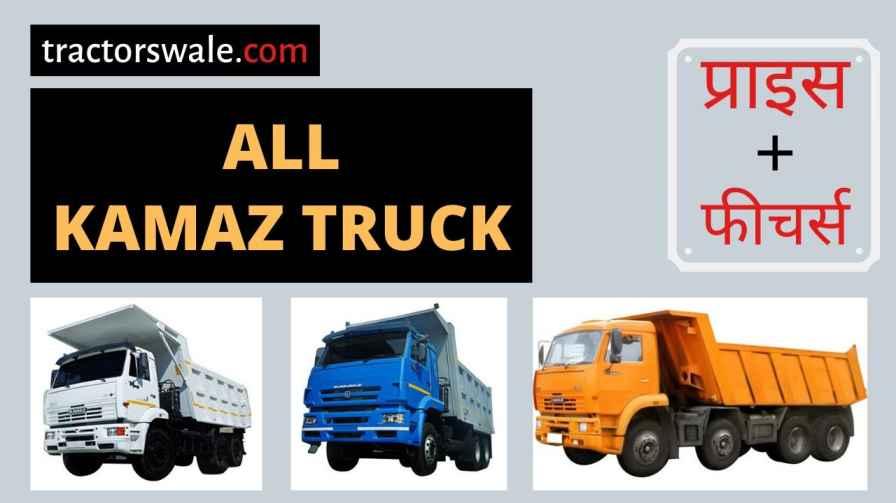 All Kamaz Trucks Price in India, Specs, Mileage | Offers 2020