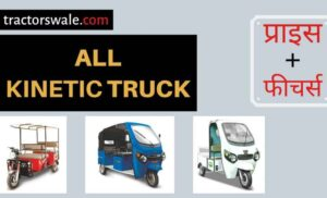 All Kinetic Trucks Price in India, Specs, Mileage | Offers 2020