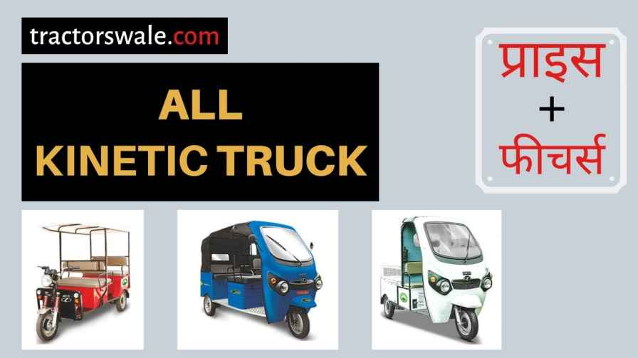 All Kinetic Trucks