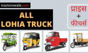 All Lohia Trucks Price in India, Specs, Mileage | Offers 2020