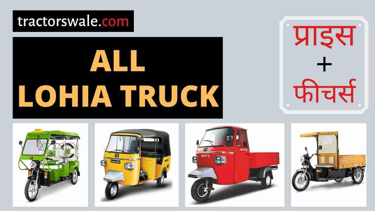 All Lohia Trucks Price in India, Specs, Mileage   Offers 2020
