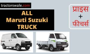 All Maruti Suzuki Trucks Price in India, Specs, Mileage | Offers 2020