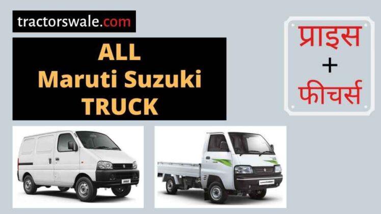 All Maruti Suzuki Trucks Price in India, Specs, Mileage | Offers 2021