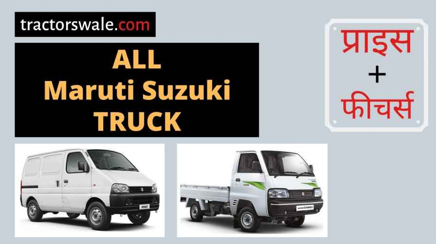 All Maruti Suzuki Trucks