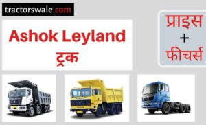 Ashok Leyland Trucks Price in India, Specs, Mileage 【Offers 2020】