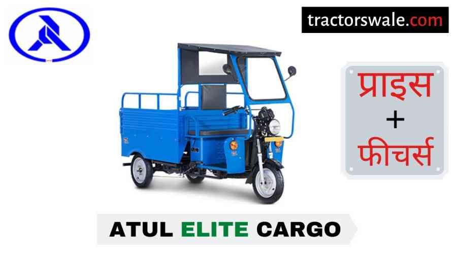 Atul ELITE Cargo Price in India, Specs, Mileage | 2020