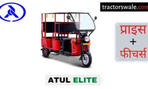 Atul Elite Price in India, Specification, Mileage | 2020