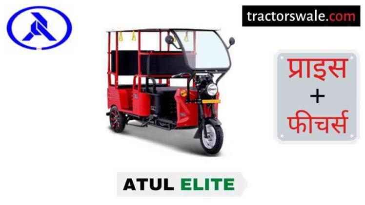 Atul Elite Price in India, Specification, Mileage | 2021