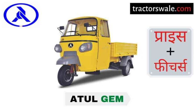 Atul GEM Price in India, Specification, Mileage | 2020