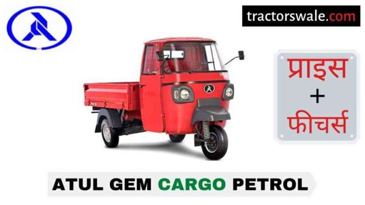 Atul GEM Cargo Petrol Price in India, Specs, Mileage | 2021