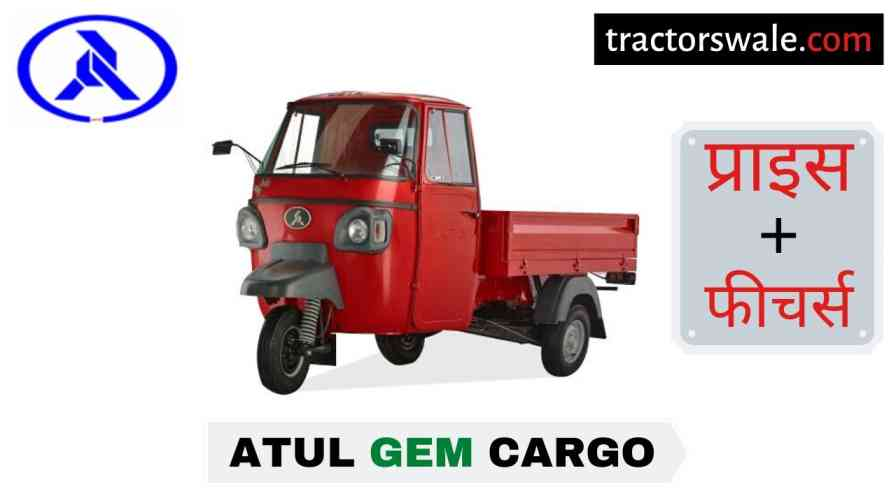 Atul GEM Cargo Price in India, Specification, Mileage   2020