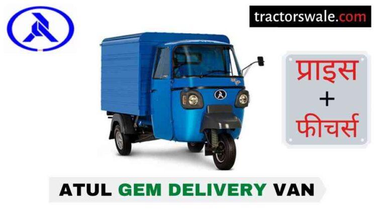 Atul GEM Delivery Van Price in India, Specs, Mileage | 2021