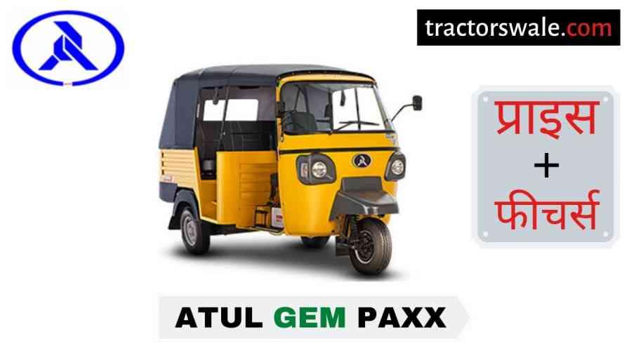Atul GEM Paxx Price in India, Specs, Mileage | 2020