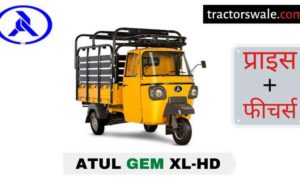 Atul GEM XL-HD Price in India, Specification, Mileage | 2020