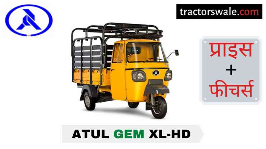Atul GEM XL-HD Price in India, Specification, Mileage | 2020
