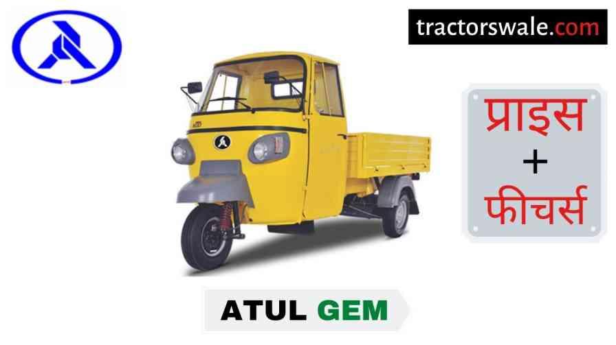Atul GEM Price in India, Specification, Mileage | 2020