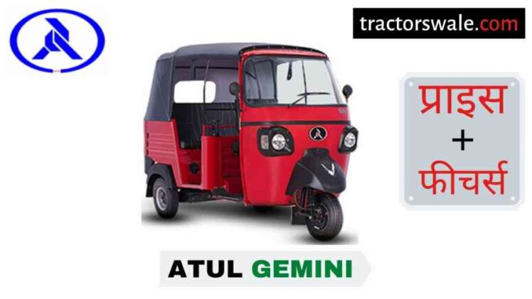 Atul GEMINI Price in India, Specification, Mileage | 2020