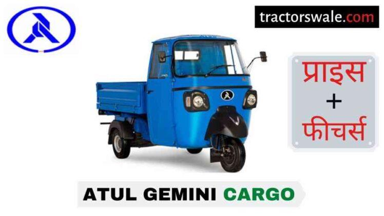 Atul GEMINI Cargo Price in India, Specs, Mileage | 2021