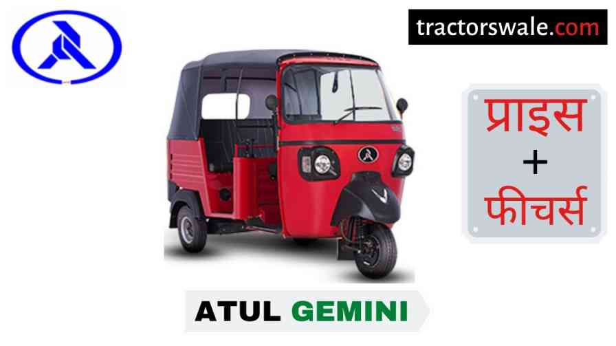 Atul GEMINI Price in India, Specification, Mileage | 2020