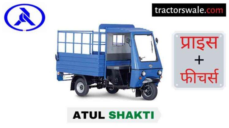 Atul Shakti Price in India, Specification, Mileage   2020