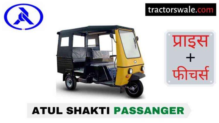 Atul Shakti Passanger Price in India, Specs, Mileage | 2021