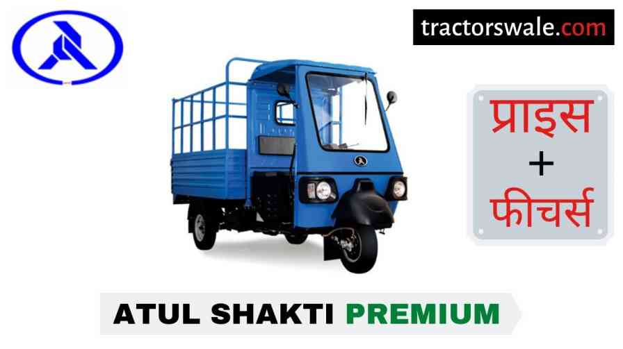 Atul Shakti Premium Price in India, Specs, Mileage | 2020