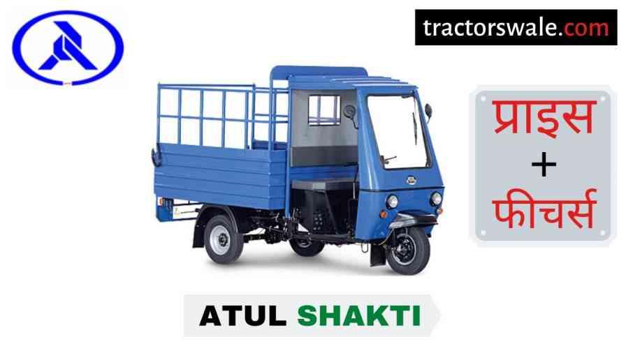 Atul Shakti