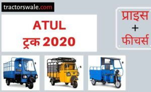 Atul Trucks Price in India, Specs, Mileage 【Offers 2020】