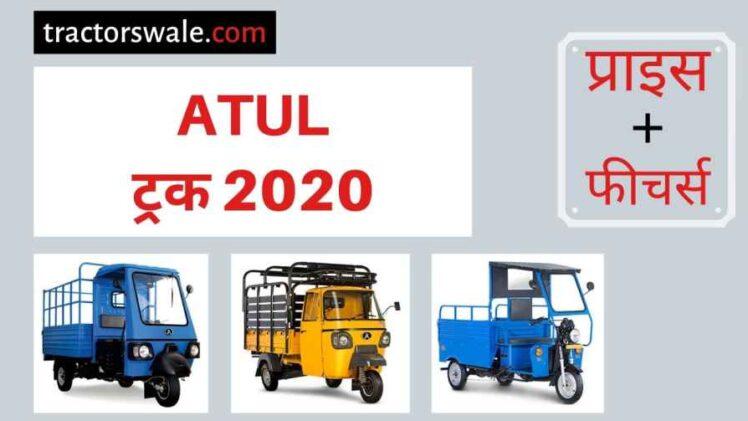 Atul Trucks Price in India, Specs, Mileage 【Offers 2020】