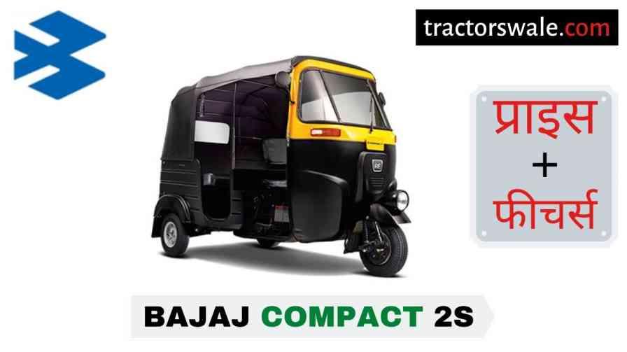 Bajaj Compact 2S Price in India, Specs, Mileage | 2020