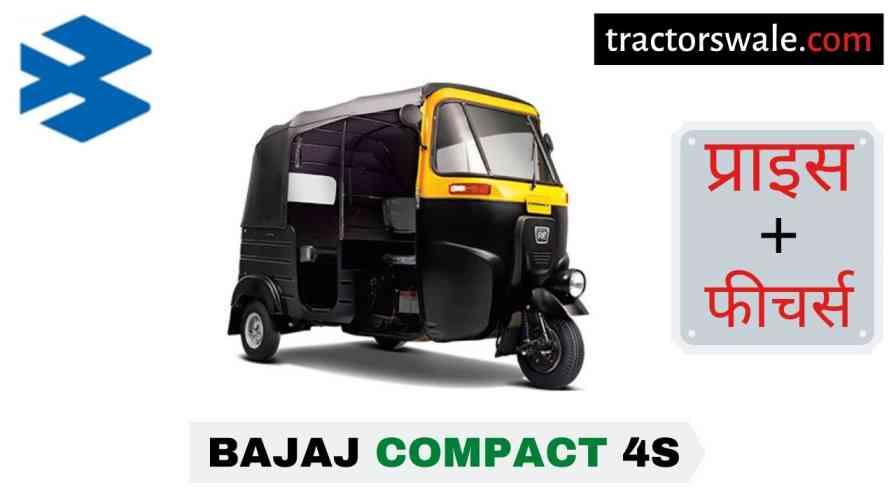 Bajaj Compact 4S Price in India, Specs, Mileage | 2020