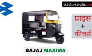 Bajaj Maxima Price in India, Specification, Mileage | 2020