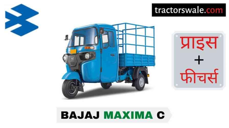 Bajaj Maxima C Price in India, Specification, Mileage | 2020