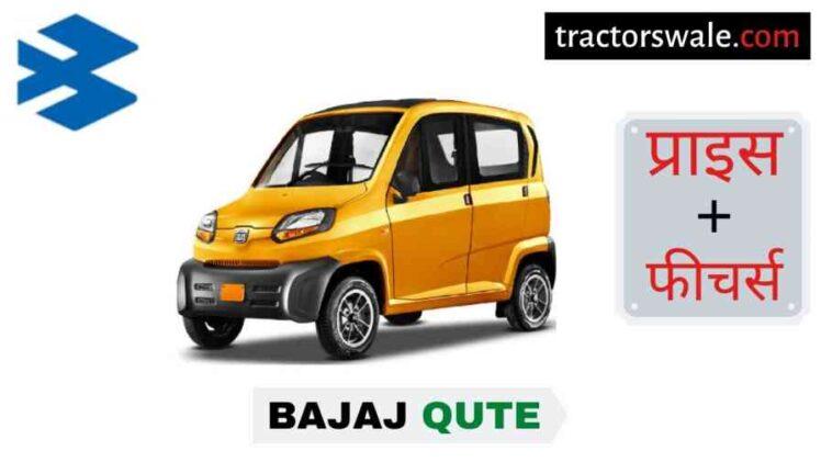Bajaj Qute Price in India, Specification, Mileage | 2020