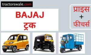 Bajaj Trucks Price in India, Specs, Mileage 【Offers 2020】