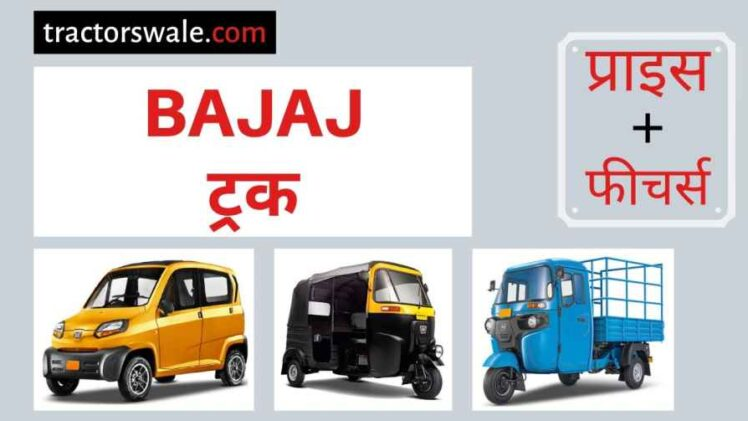Bajaj Trucks Price in India, Specs, Mileage 【Offers 2020】