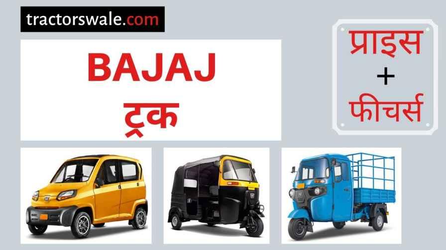 Bajaj Trucks