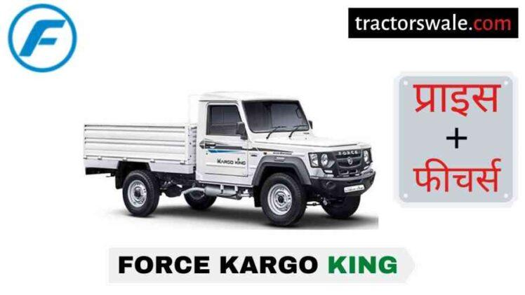 Force Kargo King Price in India, Specs, Mileage | 2020
