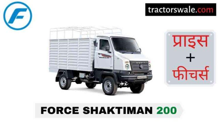 Force SHAKTIMAN 200 Price in India, Specs, Mileage | 2020