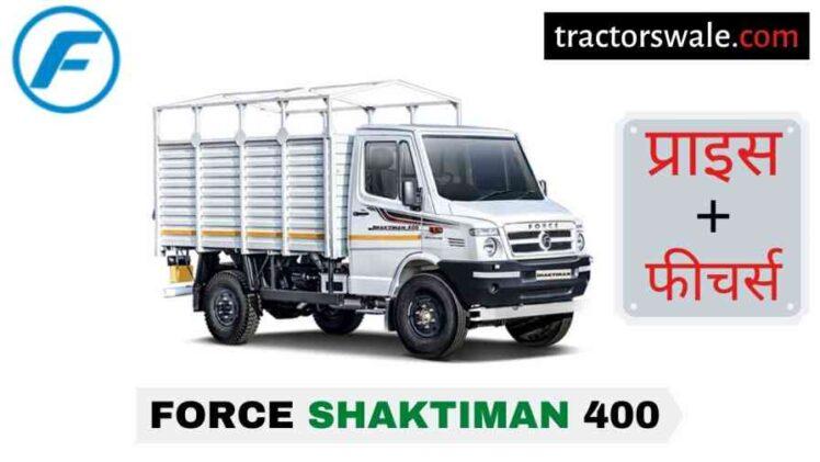 Force SHAKTIMAN 400 Price in India, Specs, Mileage | 2020