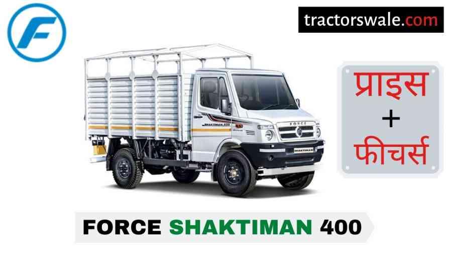 Force SHAKTIMAN 400 Price in India, Specs, Mileage   2020