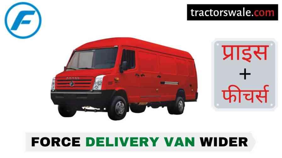 Force Traveller Delivery Van Wider Price in India, Specs, Mileage | 2020