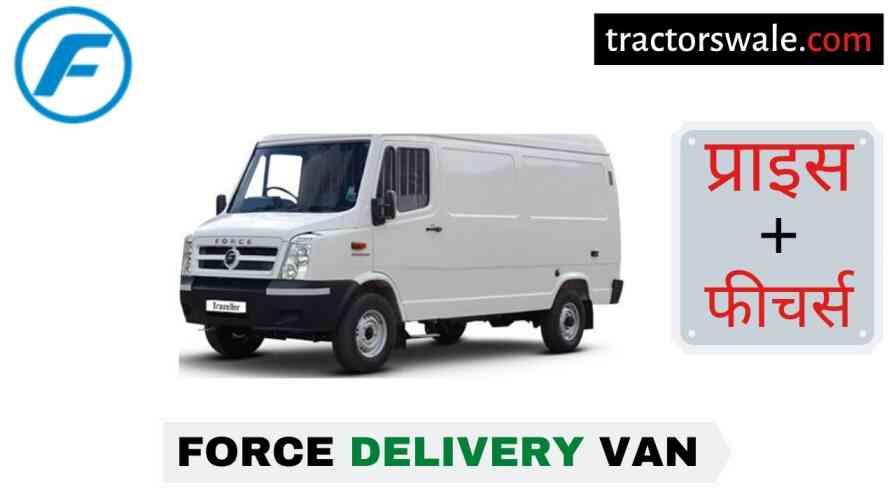 Force Traveller Delivery Van Price in India, Specs, Mileage | 2020
