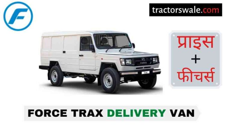 Force Trax Delivery Van Price in India, Specs, Mileage | 2021