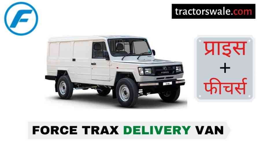 Force Trax Delivery Van Price in India, Specs, Mileage   2020