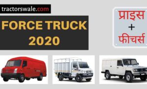 Force Trucks Price in India, Specs, Mileage 【Offers 2020】