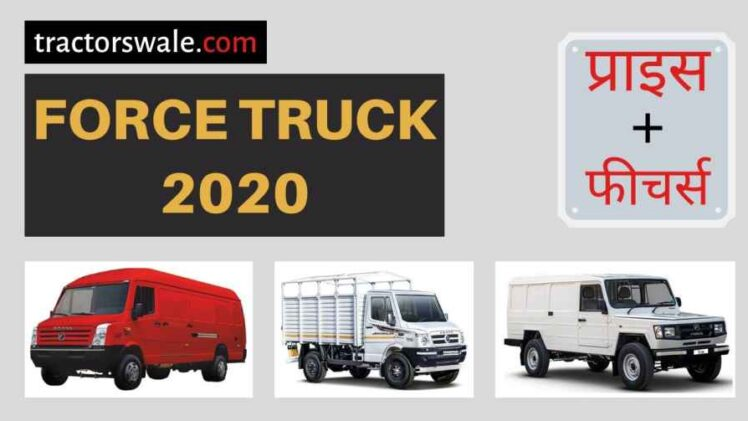 Force Trucks Price in India, Specs, Mileage 【Offers 2021】
